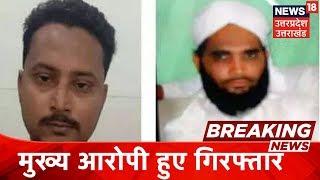 BREAKING NEWS | Kamlesh Tiwari हत्याकांड के मुख्य आरोपी हुए गिरफ्तार,पाकिस्तान भागने की फिराक में थे