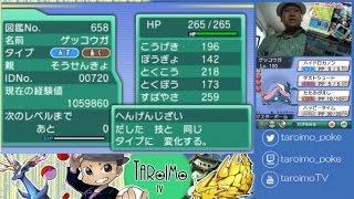 【ポケモンORAS】映画館配信 「ポケモン総選挙720」1位のゲッコウガを紹介します Special Greninja Distribution in Pokémon Movie