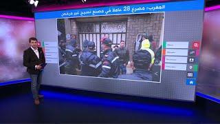 فاجعة طنجة تهز الشارع المغربي بعد غرق عمال بمصنع نسيج غير مرخص
