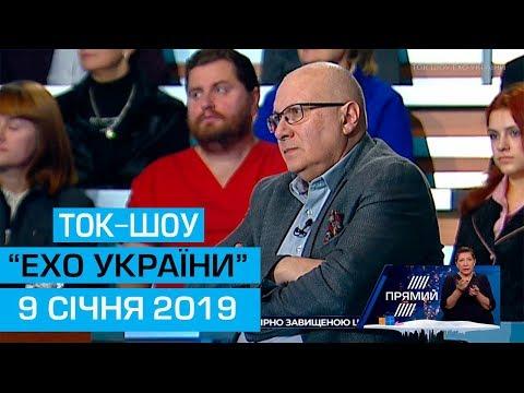 """Ток-шоу """"Ехо України"""" від 9 січня 2019 року"""