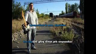 Vahag Rush - Ես կգամ / Es Kgam / Official karaoke minus lyrics /