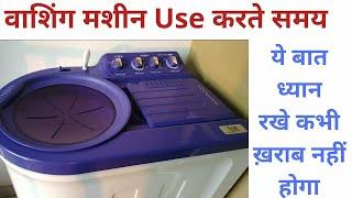 How to use washing machine वाशिंग मशीन यूज़ करने का आसान तरीका Semi automatic washing machine Machine