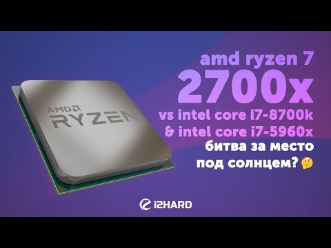 Тест AMD Ryzen 7 2700X vs Intel Core i7-8700K 5Ghz, Intel Core i7-5960X: битва за место под солнцем