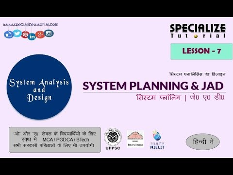 SYSTEM PLANNING | JAD | सिस्टम प्लांनिग |  Lesson-7