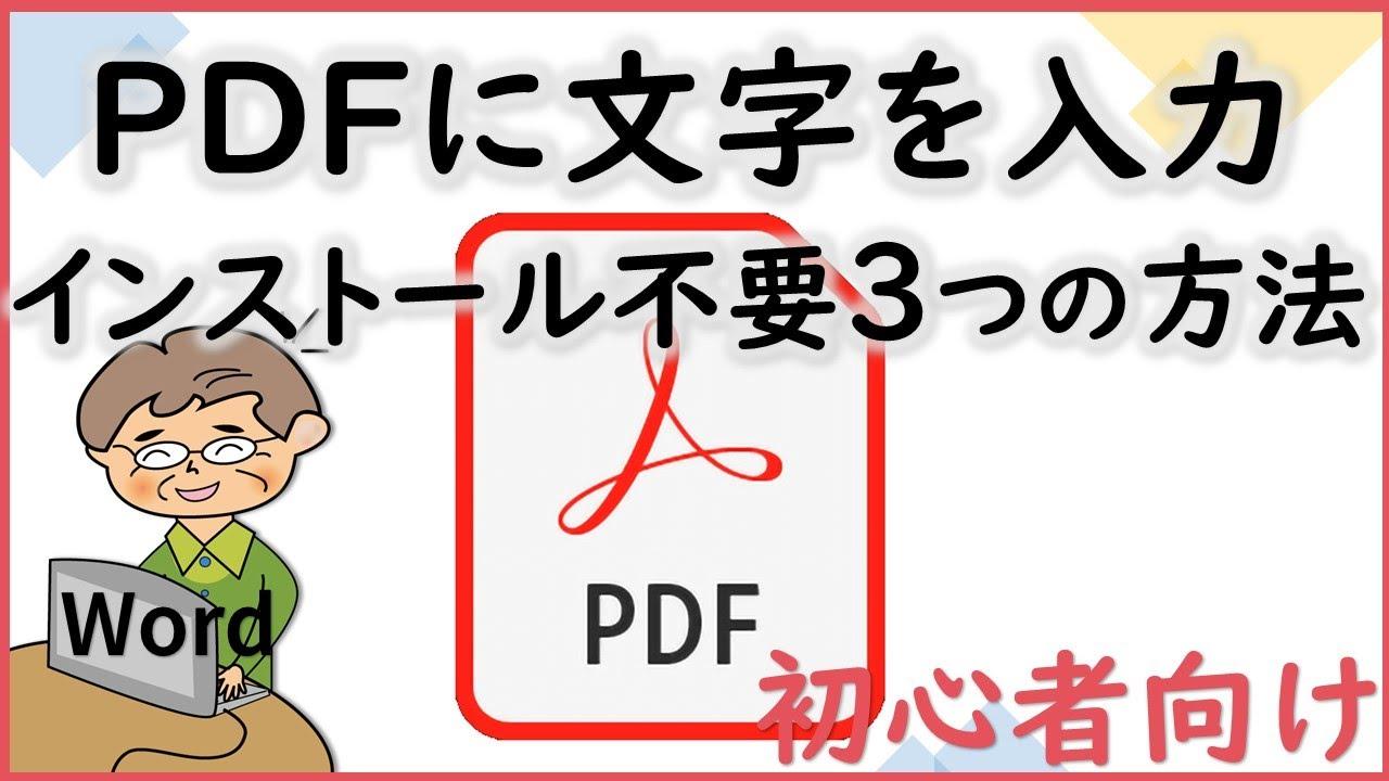 Pdf に 書き込む