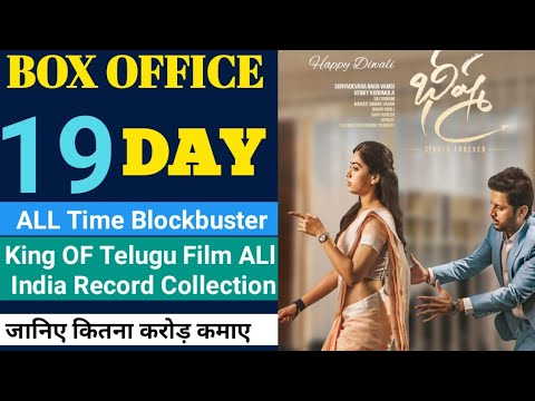 Bheeshma Box Office Collection Bheeshma Full Movie 25th Day Box Office Collection Bheeshma Colle Youtube