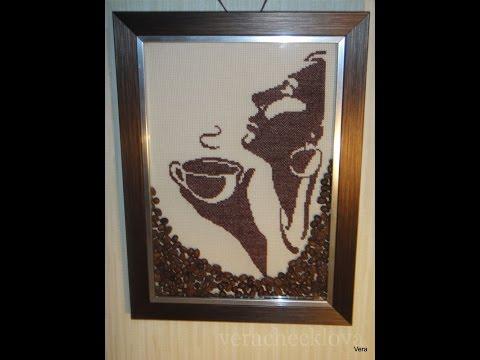 Картины из кофейных зерен своими руками.