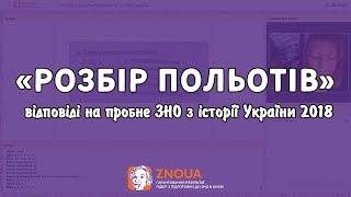 «Розбір польотів» - відповіді на пробне ЗНО з історії України / ZNOUA