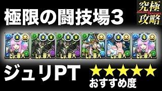 【パズドラ】極限の闘技場3 ジュリPT