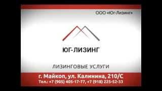 Лизинг в майкопе(лизинговые услуги., 2013-10-11T06:13:33.000Z)
