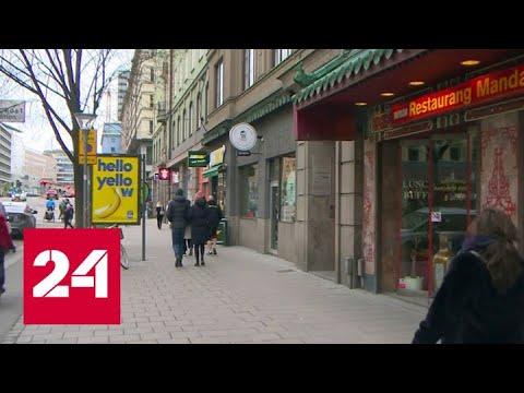 Швеция не стала вводить ограничения из-за: вирусологи требуют радикальных мер - Россия 24