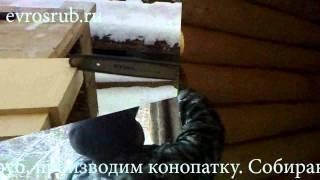Дома и бани из бревна и бруса-под ключ!(Ролик для http://www.evrosrub.ru/, 2011-06-19T18:35:51.000Z)