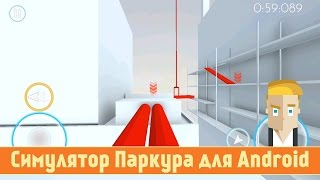 Project Parkour - Симулятор Паркура для Android