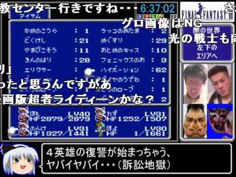 Download [biim兄貴] FC版ファイナルファンタジー3RTA 7時間14分0秒 Part10/10 sm24772843