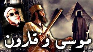 اجمل 25 دقيقة مع الشيخ كشك - قصة موسي وقارون