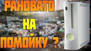 Xbox 360  еще хорошая покупка ? / Видео