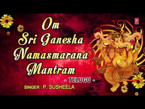 Om SRI GANESHA NAMASMARANA MANTRAM by P.SUSHEELA l Audio Song Art Track