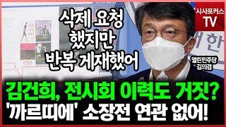 """김의겸 """"윤석열 아내 김건희씨, 관여 안한 '…"""