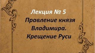 Правление князя Владимира  Крещение Руси