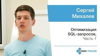 Сергей Михалев — Оптимизация SQL-запросов, часть 1