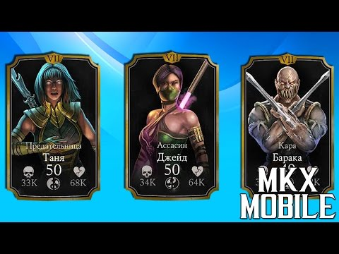 КОМАНДА ИЗ НОВЫХ ПЕРСОНАЖЕЙ • Mortal Kombat X Mobile