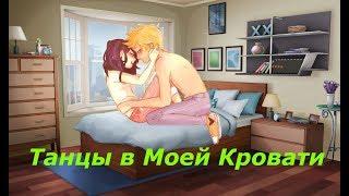 Леди Баг И Супер Кот клип - Танцы в Моей Кровати