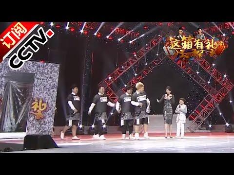 《综艺盛典》 20160811 这箱有礼 | CCTV