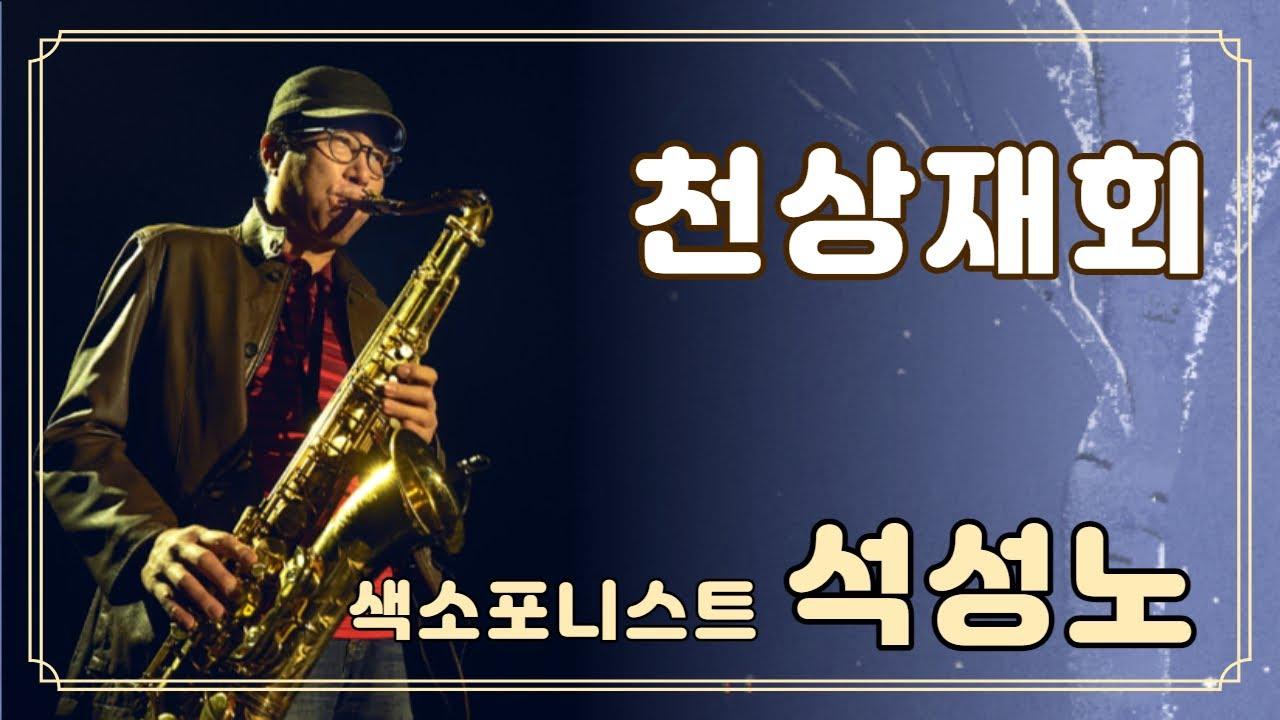 [수상자연주회 특별공연] 천상재회(김호중)-석성노 색소폰 연주