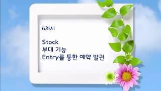 [이러닝] 국내선 예약…