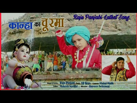 Kanha + bhole ka churma raju panjabi latest songs 2017.Sunil Rathi.