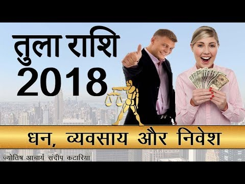 LIBRA 2018 Tula Rashi Career, Finance, MONEY Annual Horoscope Forecast