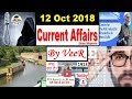 12 October 2018 Current Affairs | Daily Current Affairs, PIB, Nano Magazine Study in Hindi By VeeR