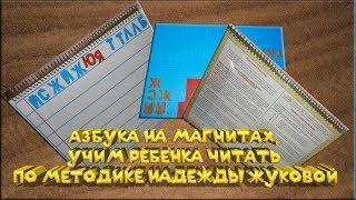 Магнитная азбука, азбука на магнитах, учим ребенка читать по методике Надежды Жуковой