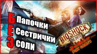 Bioshock Infinite Прохождение Первый взгляд
