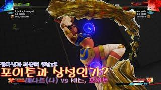 메나트 연습중... vs 세스, 포이즌