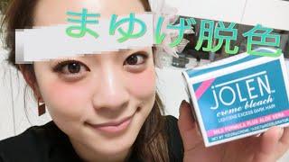 まゆげ脱色 パニック値5 ~まゆげパニックCAS LIVE~