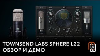 Townsend Labs Sphere L22 - обзор и демо