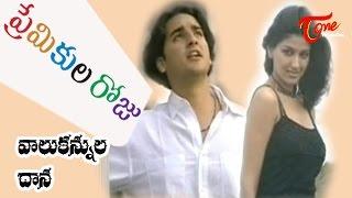 Premikula Roju Movie Songs | Vaalu Kanuludana Video Song | Kunal, Sonali Bendre