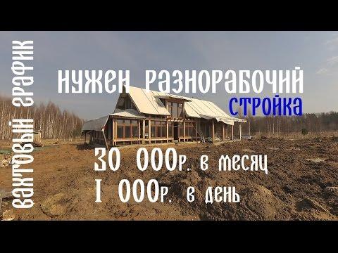 🔨 Вакансия разнорабочего. Зарплата 30 000 рублей в месяц или 1000рублей в день