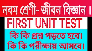 Class 9 life science suggestion 2019/first evaluation test exam Questions/1st  unit  examination ix