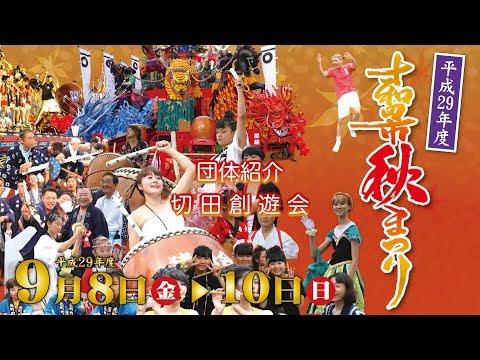 平成29年度 十和田市秋まつり 参加団体紹介動画
