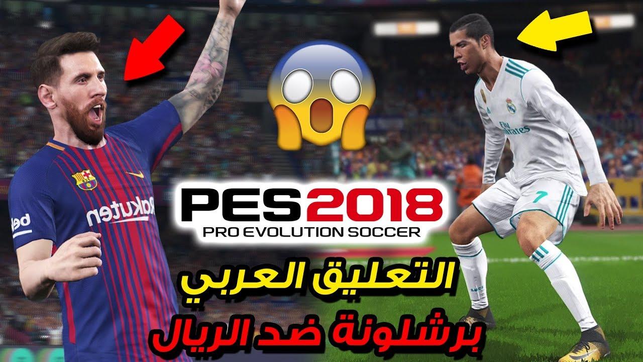 ريال مدريد ضد برشلونة التعليق العربي فهد العتيبي على بيس 2018
