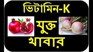 ভিটামিন-K সমৃদ্ধ খাবার ?? Vitamin-K Foods