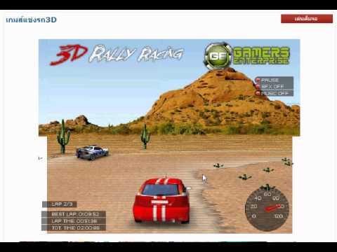 เกมส์แข่งรถ3D มีคนแนะนำมาว่าป็นเกม90