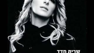 שרית חדד - החיים שלך נפלאים - Sarit Hadad - Your life is wonderful
