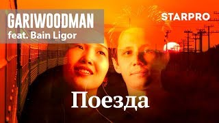GARIWOODMAN feat. Bain Ligor - Поезда [Visualiser]
