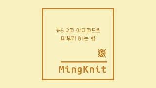 [밍니트] #6 2코 아이코드로 마무리 하는 법