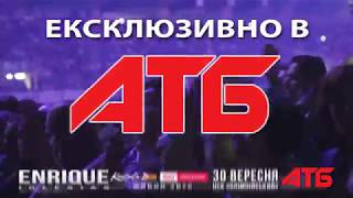 Концерт Enrique Iglesias до 25-ї річниці АТБ!
