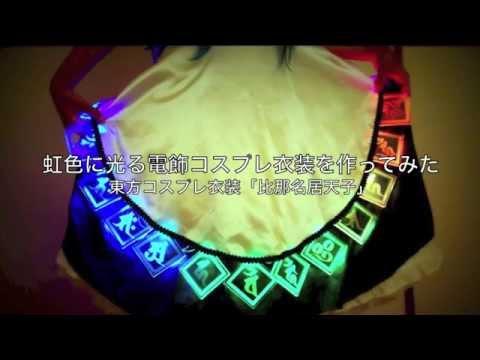 【東方】七色に光る電飾コスプレ衣装を作ってみた【比那名居天子】