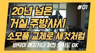 수원영통 살구골 성지아파트 거실 주방 중문 샷시수리(f…